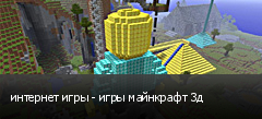 интернет игры - игры майнкрафт 3д