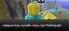 клевые игры онлайн игры про Майнкрафт