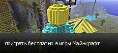 поиграть бесплатно в игры Майнкрафт