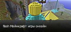 flash Майнкрафт игры онлайн
