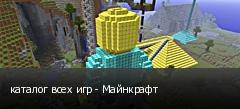 каталог всех игр - Майнкрафт