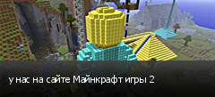 у нас на сайте Майнкрафт игры 2