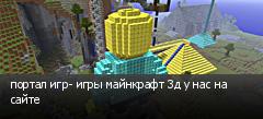 портал игр- игры майнкрафт 3д у нас на сайте