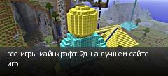 все игры майнкрафт 2д на лучшем сайте игр