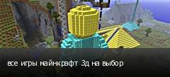 все игры майнкрафт 3д на выбор