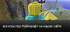 все игры про Майнкрафт на нашем сайте