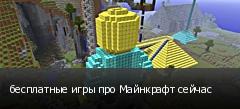 бесплатные игры про Майнкрафт сейчас