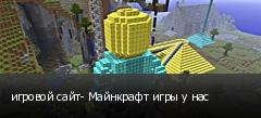 игровой сайт- Майнкрафт игры у нас