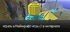 играть в Майнкрафт игры 2 в интернете