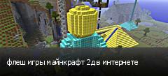 флеш игры майнкрафт 2д в интернете
