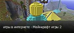 игры в интернете - Майнкрафт игры 2