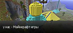 у нас - Майнкрафт игры