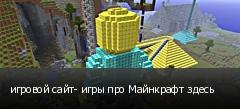 игровой сайт- игры про Майнкрафт здесь
