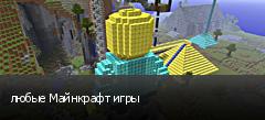 любые Майнкрафт игры
