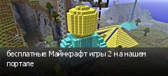 бесплатные Майнкрафт игры 2 на нашем портале