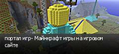 портал игр- Майнкрафт игры на игровом сайте