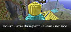 топ игр- игры Майнкрафт на нашем портале