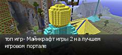 топ игр- Майнкрафт игры 2 на лучшем игровом портале
