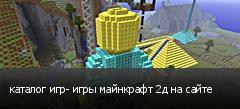 каталог игр- игры майнкрафт 2д на сайте