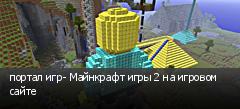 портал игр- Майнкрафт игры 2 на игровом сайте