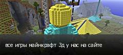 все игры майнкрафт 3д у нас на сайте