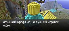 игры майнкрафт 3д на лучшем игровом сайте
