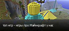 топ игр - игры про Майнкрафт у нас