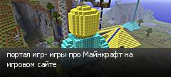 портал игр- игры про Майнкрафт на игровом сайте