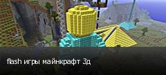 flash игры майнкрафт 3д