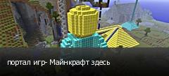 портал игр- Майнкрафт здесь