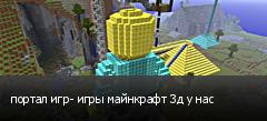 портал игр- игры майнкрафт 3д у нас