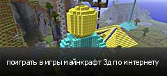 поиграть в игры майнкрафт 3д по интернету