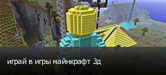 играй в игры майнкрафт 3д
