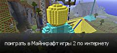 поиграть в Майнкрафт игры 2 по интернету