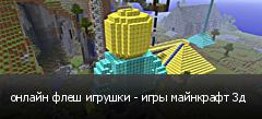 онлайн флеш игрушки - игры майнкрафт 3д