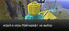 играй в игры Майнкрафт на выбор