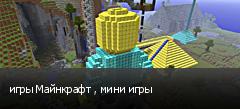 игры Майнкрафт , мини игры