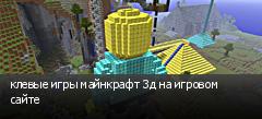 клевые игры майнкрафт 3д на игровом сайте