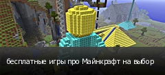 бесплатные игры про Майнкрафт на выбор