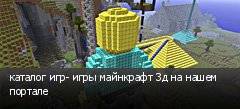 каталог игр- игры майнкрафт 3д на нашем портале