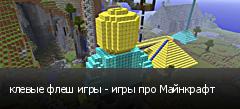 клевые флеш игры - игры про Майнкрафт