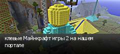 клевые Майнкрафт игры 2 на нашем портале