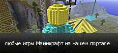 любые игры Майнкрафт на нашем портале