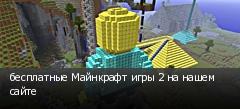 бесплатные Майнкрафт игры 2 на нашем сайте