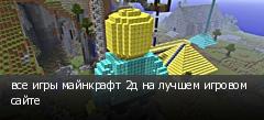 все игры майнкрафт 2д на лучшем игровом сайте