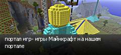портал игр- игры Майнкрафт на нашем портале