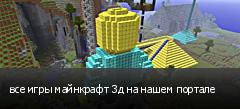 все игры майнкрафт 3д на нашем портале