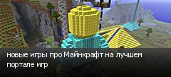 новые игры про Майнкрафт на лучшем портале игр