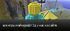 все игры майнкрафт 2д у нас на сайте