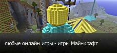 любые онлайн игры - игры Майнкрафт